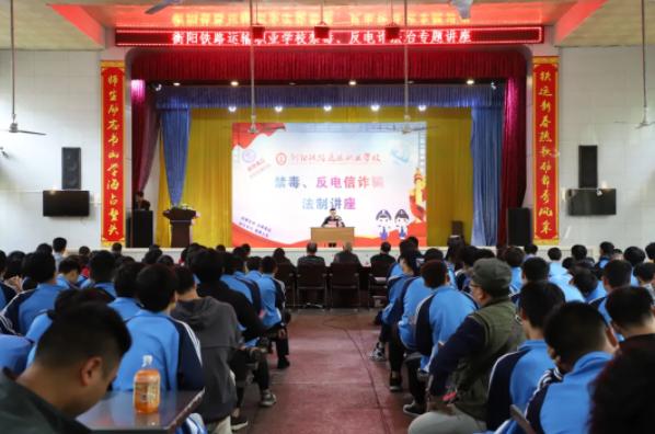 """衡阳市铁路运输职业学校开展""""禁毒、反电信诈骗""""主题讲座"""